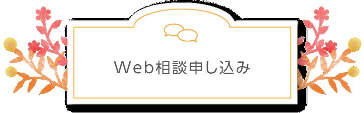 WEB相談申し込みフォーム